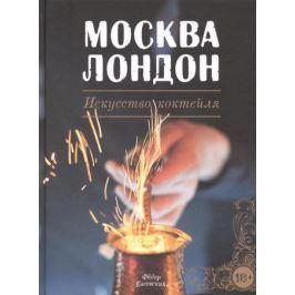 Евсеевский Ф. Москва - Лондон. Искусство коктейля