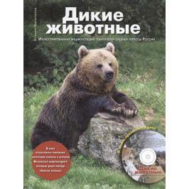 Митителло К. Дикие животные. Иллюстрированная энциклопедия обитателей средней полосы России (+CD)