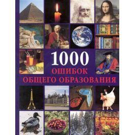 Пеппельманн К. 1000 ошибок общего образования