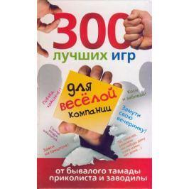 Богданова О. 300 лучших игр для веселой компании…