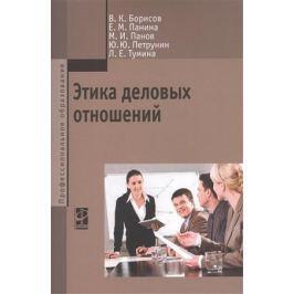 Борисов В., Панина Е., Панов М., Петрунин Ю., Тумина Л. Этика деловых отношений. Учебник