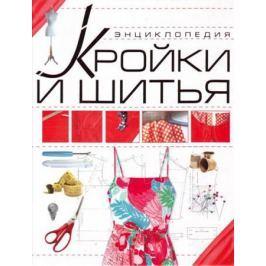 Чернышева Л. Энциклопедия кройки и шитья