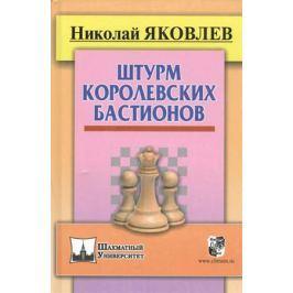 Яковлев Н. Штурм королевских бастионов
