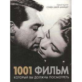 Шнайдер С. (ред.) 1001 фильм, который вы должны посмотреть