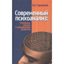Старовойтов В. Современный психоанализ: основные школы и направления развития