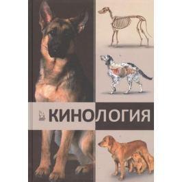 Блохин Г., Блохина Т., Бурова Г., Гладких М. и др. Кинология. Учебник