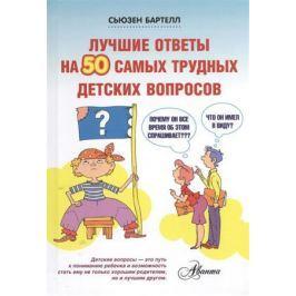 Бартелл С. Лучшие ответы на 50 самых трудных детских вопросов (Аванта)