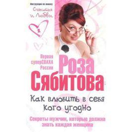Сябитова Р. Как влюбить в себя кого угодно Секреты мужчин...