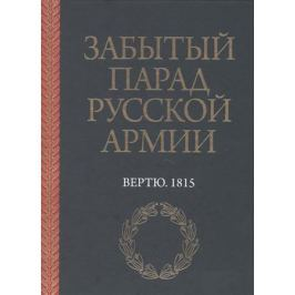 Евдокимова А. (ред.) Забытый парад русской армии. Вертю. 1815