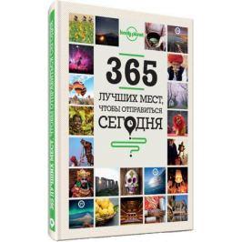 Бакстер С. 365 лучших мест, чтобы отправиться сегодня