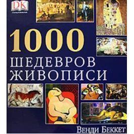 Беккет В. 1000 шедевров живописи