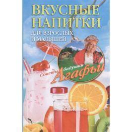 Звонарева А. Вкусные напитки для взрослых и малышей