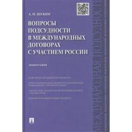Щукин А. Вопросы подсудности в международных договорах с участием России. Монография