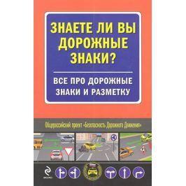 Усольцева О. (ред.) Знаете ли вы дорожные знаки Все про дорожные знаки...