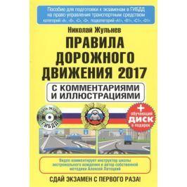 Жульнев Н. Правила дорожного движения 2017 с комментариями и иллюстрациями (+ обучающий диск в подарок)