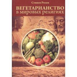 Розен С. Вегетарианство в мировых религиях. Трансцендентная диета