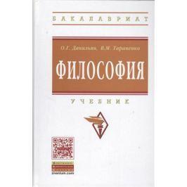 Данияльн О., Тараненко В. Философия. Учебник. Второе издание, переработанное и дополненное