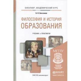 Бессонов Б. Философия и история образования. Учебник и практикум для академического бакалавриата