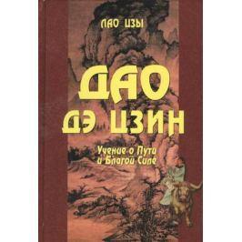Цзы Л. Дао дэ цзин. Учение о Пути и Благой Силе