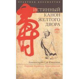 Суй Юньцзян (ком.) Истинный канон желтого двора. Истинный канон внешних видов желтого двора высшего совершенствования истинного