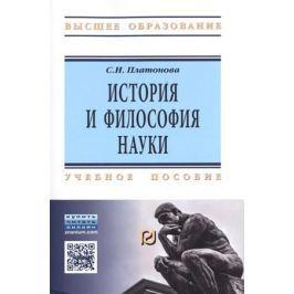 Платонова С. История и философия науки. Учебное пособие
