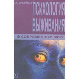 Дружилов С. Психология выживания в современном мире