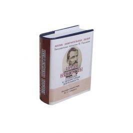 Савицкий Ф. Иван Никитин. Его жизнь и литературная деятельность. Биографический очерк (миниатюрное издание)