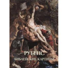 Астахов А. (сост.) Рубенс. Библейские картины