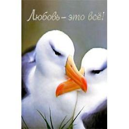 Любовь-это все