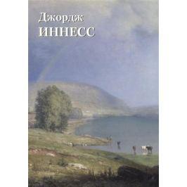 Астахов Ю. Джордж Иннесс