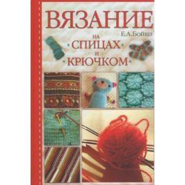 Бойко Е. Вязание на спицах и крючком
