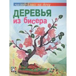 Гулидова О. Деревья из бисера