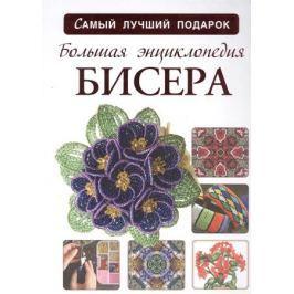 Ликсо Н. Большая энциклопедия бисера
