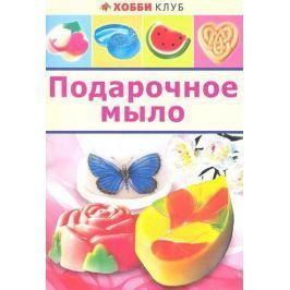 Корнилова В. Подарочное мыло