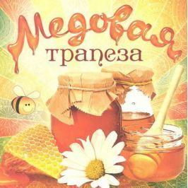 Муратова С. (сост.) Медовая трапеза