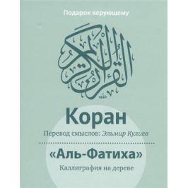 Кулиев Э. (пер.) Коран.