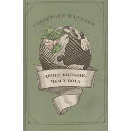 Маллаби С. Денег больше, чем у бога. Хедж-фонды и рождение новой элиты. Книга Совета по международным отношениям