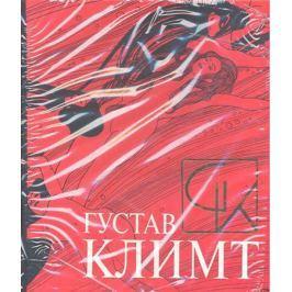 Андреев В. (сост.) Густав Климт