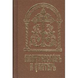 Молитвословъ и псалтирь на церковнославянском языке (старославянский шрифт)