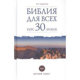 Андросова В. Библия для всех. Курс 30 уроков. Том I. Ветхий Завет