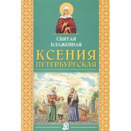 Малишевская О. (переск.) Святая Блаженная Ксения Петербургская