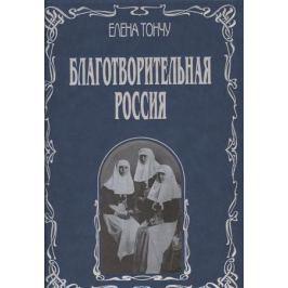 Тончу Е. Благотворительная Россия