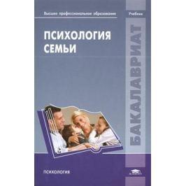 Суркова Е. (ред.) Психология семьи. Учебник