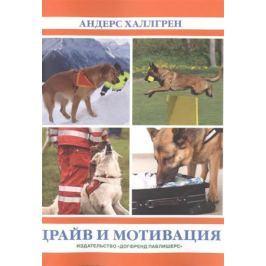 Халлгрен А. Драйв и мотивация. 2-е издание