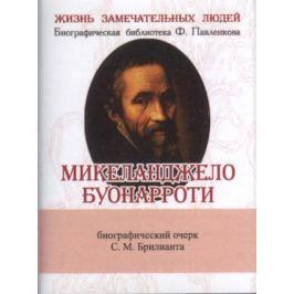 Брилиант С. Микеланджело Буонарроти. Его жизнь и художественная деятельность. Биографический очерк (миниатюрное издание)