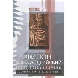 Шенк К. Филон Александрийский. Введение в жизнь и творчество