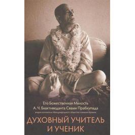 Бхактиведанта Свами Прабхупада А.Ч. Духовный учитель и ученик