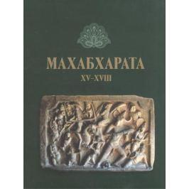 Стеблин-Каменский И. (ред.) Махабхарата. XV-XVIII