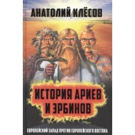 Клесов А. История ариев и эрбинов. Европейский Запад против европейского Востока