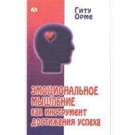 Орме Г. Эмоциональное мышление как инструмент достижения успеха